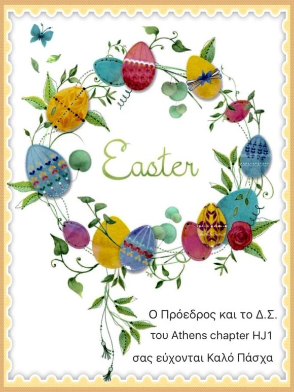 2016 Easter Wishes 3